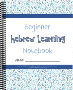 Beginner Hebrew Notebook
