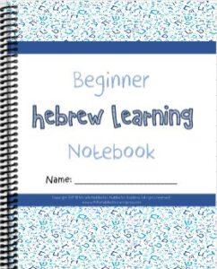 Beginner Hebrew Notebook