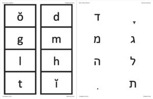Flashcards-Hebrew