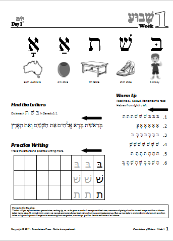 Screenshot of upcoming Hebrew lessons